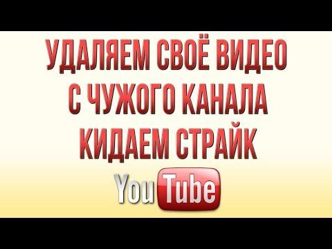 Как Удалить Своё Видео с Чужого Канала Ютуб