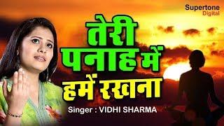 सुबह की सबसे शक्तिशाली प्रार्थना - तेरी पनाह में हमे रखना | Teri Panaah Me Hume Rakhna with Lyrics