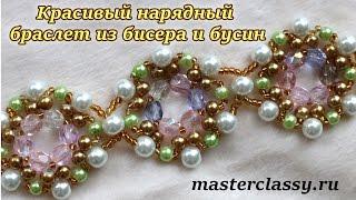 Красивый нарядный браслет из бисера и бусин: видео урок