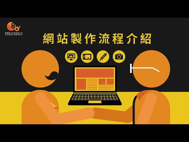 【跨際數位行銷】我們如何幫您製作出真正能發揮效果的網站?客戶合作流程介紹 | 動畫介紹影片