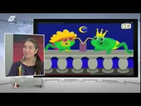 Η Σοφία Μαντουβάλου στην εκπομπή Επικαιρότητα (Δημόσια Τηλεόραση 14/02/2014)