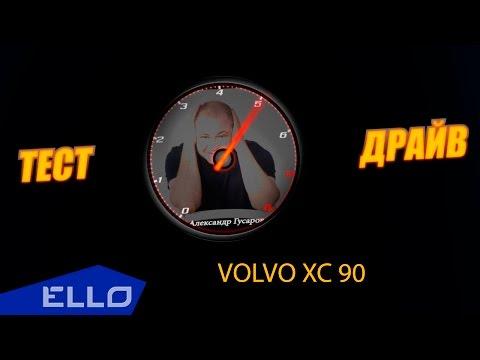 «Тест-драйв онлайн» - Volvo XC90