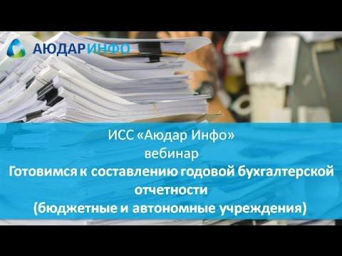 Готовимся к составлению годовой бухгалтерской отчетности (бюджетные и автономные учреждения)