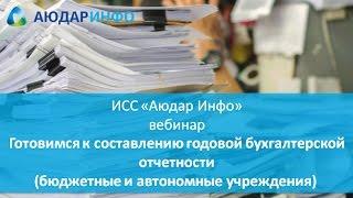 Готовимся к составлению годовой бухгалтерской отчетности (бюджетные и автономные учреждения)(, 2016-12-14T06:55:39.000Z)