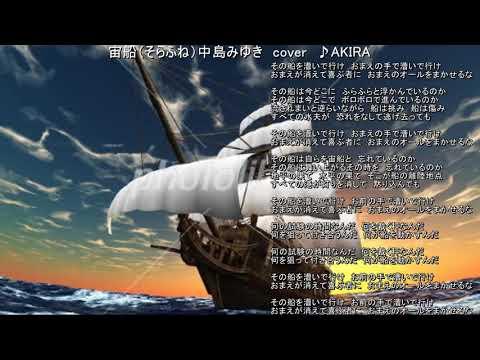 中島みゆき 宙船