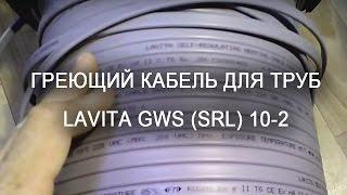 Греющий кабель для труб Lavita GWS (SRL) 10-2(, 2015-01-25T12:04:47.000Z)