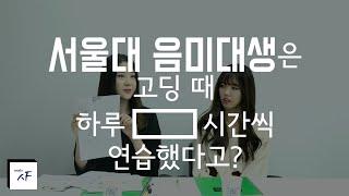 서울대 예대 가려면 하루 몇시간씩 공부해야 하나요? [스튜디오 샤]