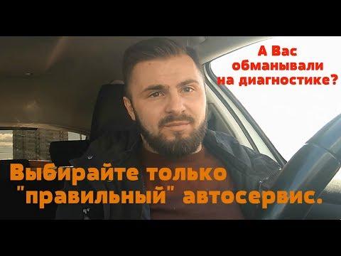 Как разводят клиентов автосервисы России. Как нас дурят в автосервисах. Обман в автосервисе.