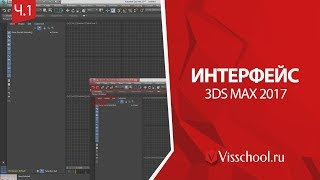Интерфейс 3Ds Max 2017 - часть 1