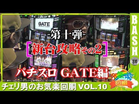 【GATE】 チェリ男のお気楽回胴 vol.10《グランパ中野》 [BASHtv][パチスロ]