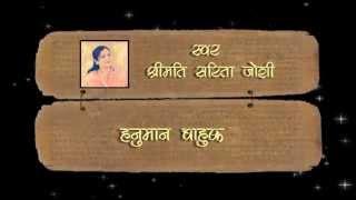Hanuman Bahuk- Sarita Joshi