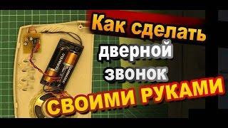 Как сделать дверной звонок своими руками / Простая электроника / Самоделки Sekretmastera