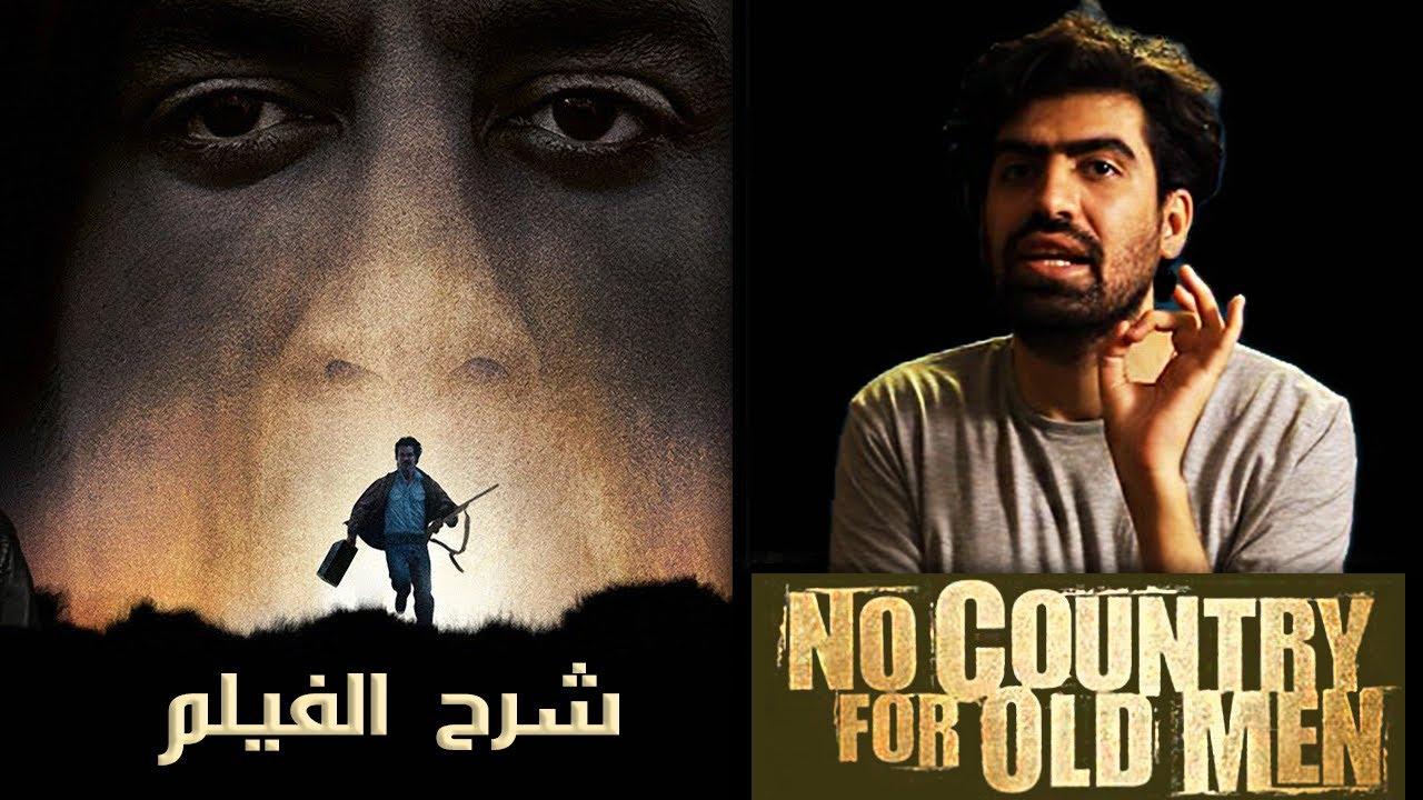 من عنيا - No Country For Old Men - شرح فيلم
