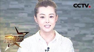 《星推荐》 20180222 刘一含《幸福有配方》 | CCTV电视剧