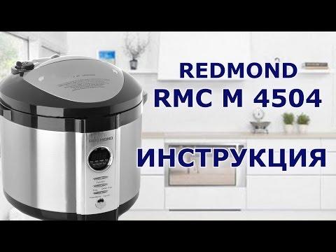 Мультиварка Redmond RMC M4504 - подробная видео инструкция