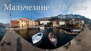 Италия: озеро Гарда, Мальчезине(В январе 2017 года я совершил свою очередную поездку из серии