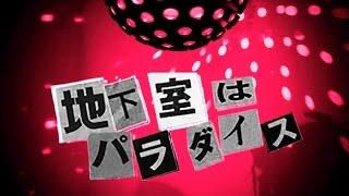 2015年7月8日(水)リリースのフルアルバム「地下室はパラダイス」からの...