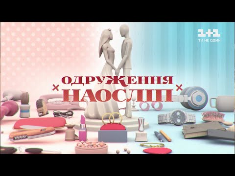 Вячеслав Узелков и Юлия Черницкая. Свадьба вслепую – 1 выпуск, 7 сезон