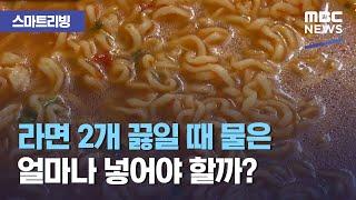 [스마트 리빙] 라면 2개 끓일 때 물은 얼마나 넣어야 할까? (2021.01.18/뉴스투데이/MBC)