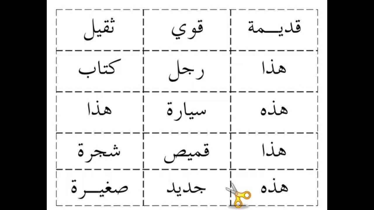 Arabicworksheets (tm)  Arabic Language  Grammar  Adjectives  Youtube