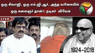 Actor Vivek pays last respect to DMK Chief Karunanidhi