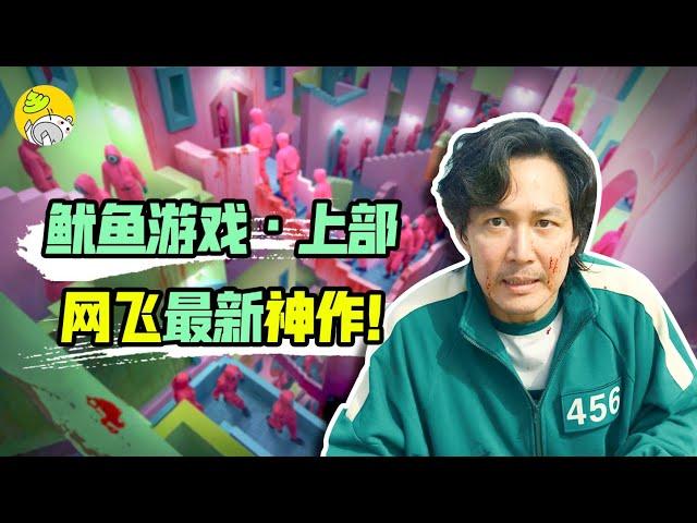 韩版大逃杀,456玩家赌命争夺456亿奖金,超刺激!|鱿鱼游戏PART1(1~6集)| 哇萨比抓马Wasabi Drama