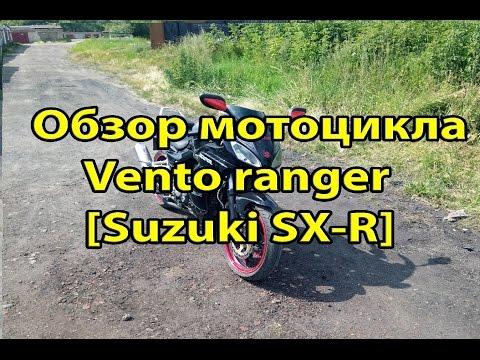 Обзор Vento Ranger [Suzuki SX-R]
