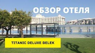 Обзор отеля Titanic Deluxe Belek Белек Турция