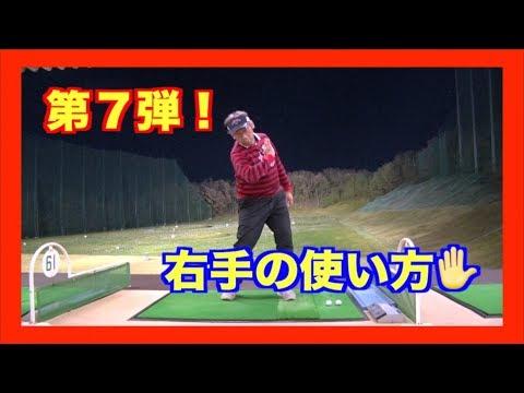 ゴルフ上達の常識!!右手の使い方✋イチからやり直すゴルフスイング攻略法。第7弾👍