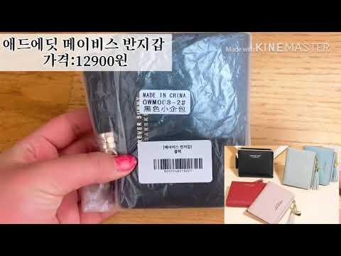 애드에딧 메이비스 반지갑 후기❤️(강추)