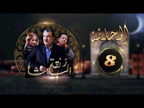 Znkt al bacha (tunisie Episode 9