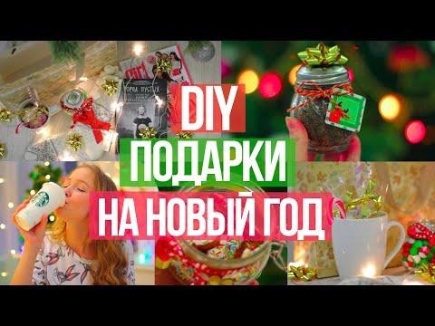 DIY ИДЕИ ПОДАРКОВ на НОВЫЙ ГОД   с Машей Пестовой