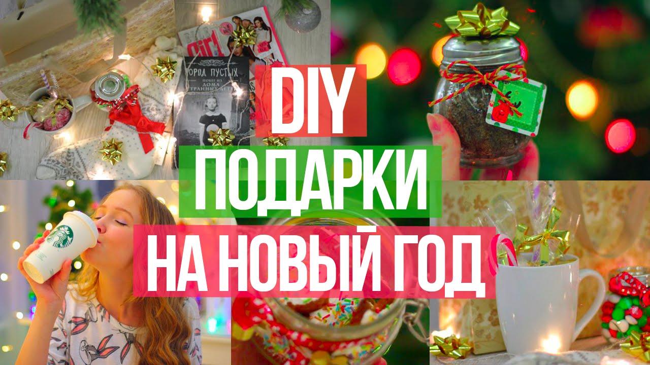 Подарок на новый год подарить