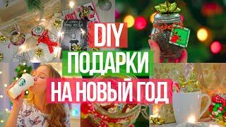 DIY ИДЕИ ПОДАРКОВ на НОВЫЙ ГОД | с Машей Пестовой(В этом видео я покажу несколько идей для подарков на Новый Год!♡ Видео Маши: http://youtu.be/pzdbY0gsIUU ✂  - - - - - - -..., 2015-12-21T09:00:00.000Z)