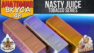видео Жидкости для электронных сигарет Nasty Ballin 60ml (Clone) купить в Москве (Россия)