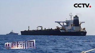 [中国新闻] 媒体焦点 伊核问题未解 海上风云又起 美媒:伊朗试图扣押英国油轮未果   CCTV中文国际