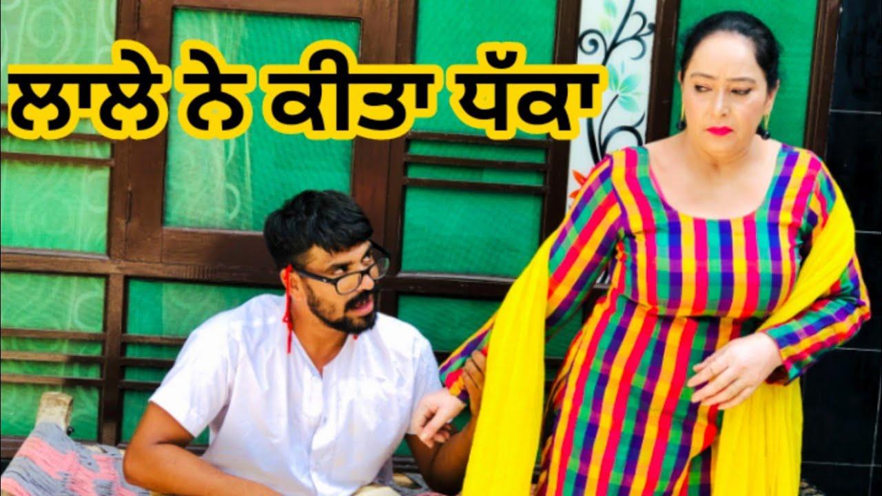 Download ਲਾਲੇ ਨੇ ਜਨਾਨੀ ਤੋਂ ਗੰਦੇ ਕੰਮ ਕਰ ਕੇ ਵਿਆਜ਼ ਵਸੂਲੀ  Best Punjabi Short Movies 2021 Black Life Films