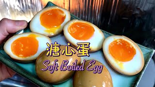 溏心蛋 Soft Boiled Egg 一次成功 簡單做法