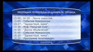Программа телепередач на 6 февраля 2015 года
