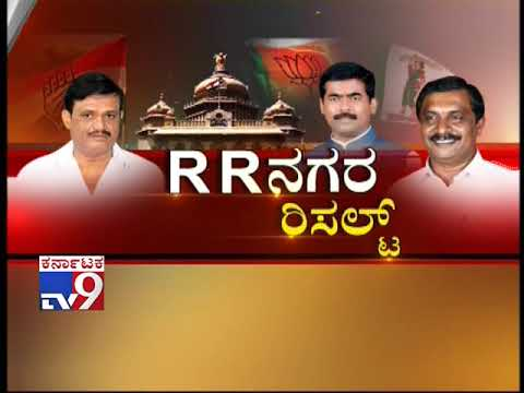 RR Nagar Election Result 2018 LIVE: Candidates Fate To Be Decided Today from YouTube · Duration:  3 minutes 5 seconds