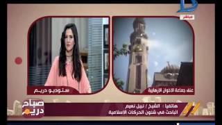 صباح دريم| الشيخ /نبيل غنيم وتفاصيل مهمة حول إعتصام رابعة في ذكرى فضه الثالثة