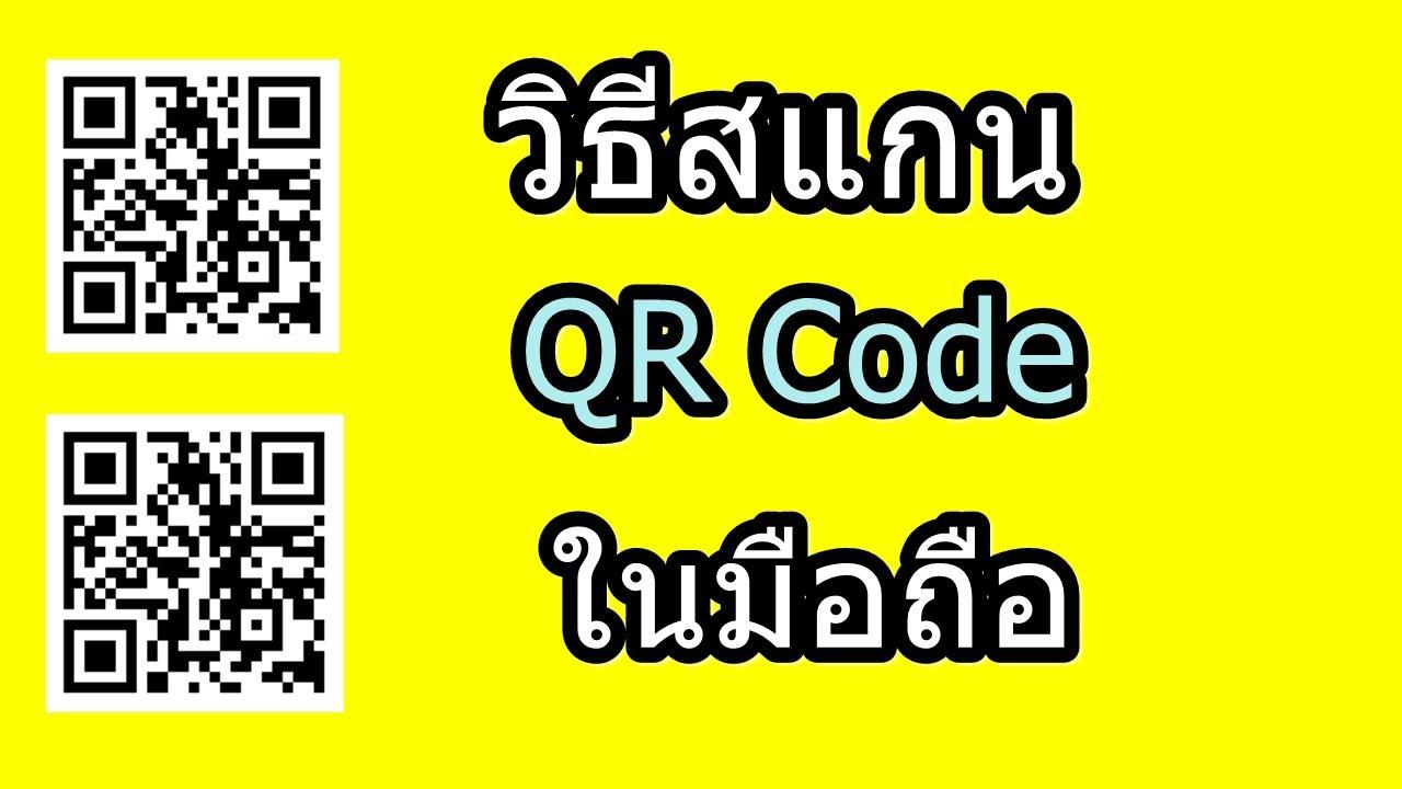 วิธีสแกนQR Code ในมือถือ