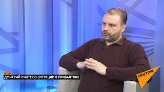 Дмитрий Линтер о ситуации в Прибалтике. Выпуск от 27.03.2018
