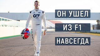 ПОЛНЫЙ ПРОВАЛ КВЯТА. Реальный итог карьеры русского в «Формуле-1»