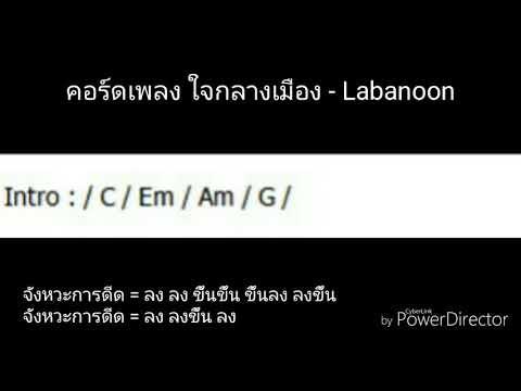 คอร์ดเพลง ใจกลางเมือง  Labanoon