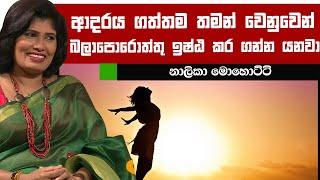 ආදරය ගත්තාම තමන් වෙනුවෙන් බලාපොරොත්තු ඉෂ්ඨ කර ගන්න යනවා | Piyum Vila | 05-07-2019 | Siyatha TV Thumbnail