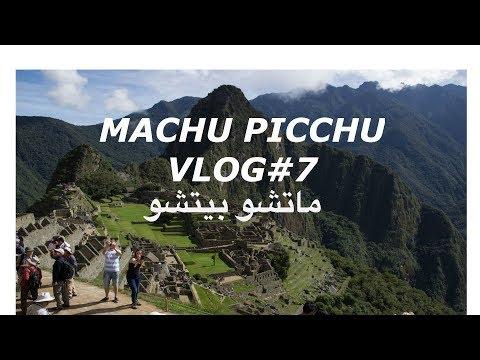 Road to Peru (Machu Picchu ) vlog#7 رحلة إلى البيرو