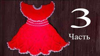 Платье для девочки 3-5 лет, крючком. 3 часть. Юбка.  Knit a beautiful dress hook.