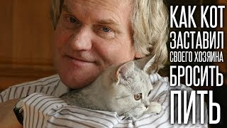 Юрий Куклачёв Как кот заставил своего хозяина бросить пить Читает Александр Ананьев