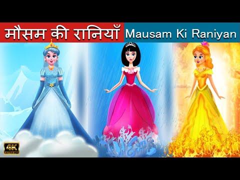 मौसम की राजकुमारी   Princess of The Season 👸 Hindi Kahaniya   Hindi Fairy Tales   Princess Stories